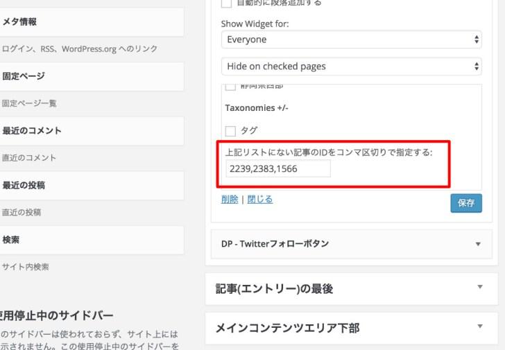 display-widgets4