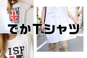 big-t-shirt1