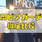shizuoka-beergarden1