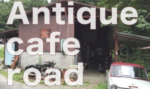 antique-cafe-road