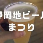 craft-beer-festival