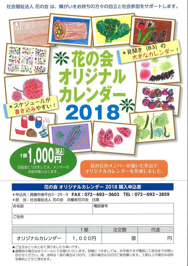 花の会カレンダー2018注文書 - コピー