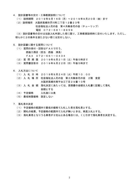 入札公示(ラベンダーさくらクラブ耐震ブロック工事)_002_p001