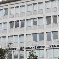 EPIMELHTHRIO-XANION