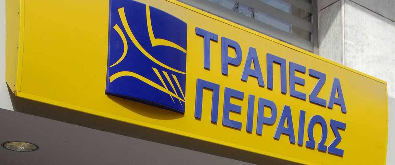 Τράπεζα Πειραιώς | 48 ακίνητα σε νέα ηλεκτρονική δημοπρασία (λίστα)