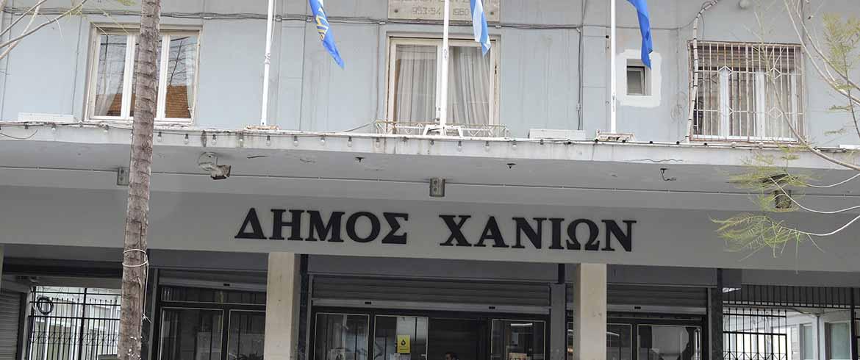 Διαγωνισμός για τη μίσθωση τριών κυλικείων από τον Δήμο Χανίων