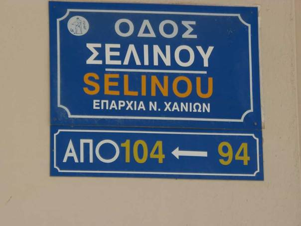 selinoy-toixos3