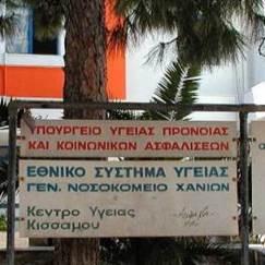 KENTRO-YGEIAS-KISSAMOY