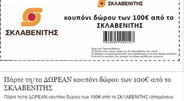 SKLAVENITHS-APATH