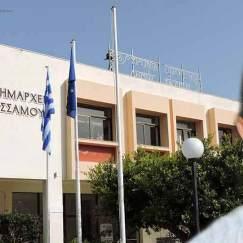 DHMARXEIO-MYLONAKHS