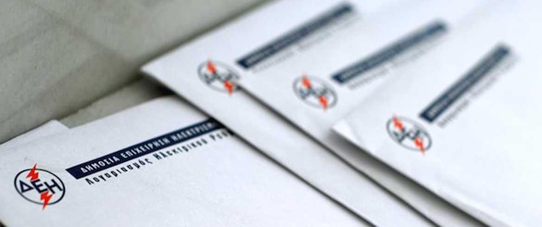 Πώς θα αποκτήσετε ετήσια έκπτωση στον λογαριασμό της ΔΕΗ