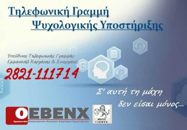 oebenx