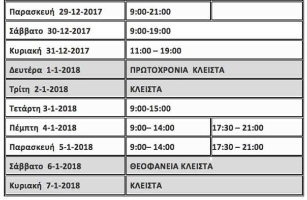 eortastiko-orario-xristoygennon3