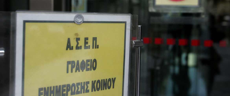 ΑΣΕΠ | Διευκρινίσεις - οδηγίες για τις προσλήψεις σε Δήμους
