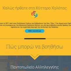 KYTTARO-XALEPAS