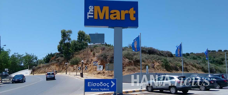 Ομιλος Σκλαβενίτη | Ανοιξε το κατάστημα «The Mart» στα Χανιά (εικόνες)
