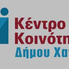 KENTRO-KOINOTHTAS-DHMOY-XANION