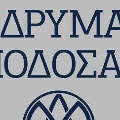 IDRYMA-MPODOSAKH