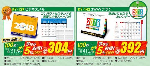 卓上カレンダーNo3-500x221