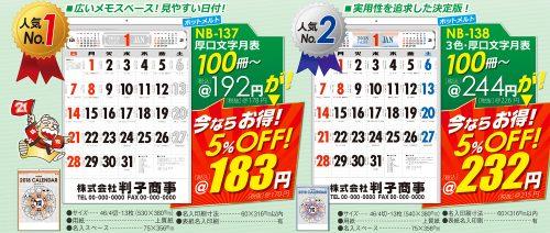 壁掛カレンダー12-500x212