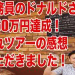 元公務員のドナルドさんが月収50万円を突破&仕入れツアーの感想