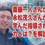 斎藤一人さんから永松茂久さんが学んだ【指導される力】を解説