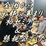 全国から京都に集まり初セミナー&懇親会でした