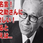 松下幸之助さんの名言!1億円欲しいんですと尋ねるとその答えは?