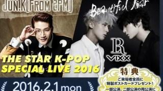 Jun.K & VIXX LR出演、東京で開催「THE STAR K-POP SPECIAL LIVE」