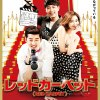 2PMチャンソン待望のスクリーンデビュー!映画『レッドカーペット』8/15日本公開