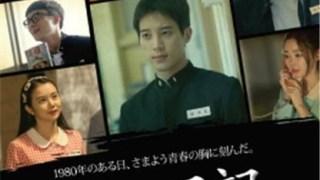 超新星ソンモ主演の映画「僕たちの日記」の日本での公開が困難に…