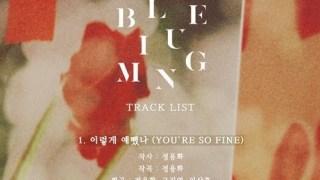 CNBLUE、「Blueming」リード曲「こんなに可愛かったか」の予告映像公開