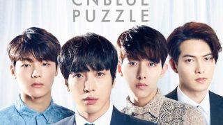 CNBLUE、日本デビュー5周年記念シングル「Puzzle」発売