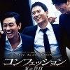 チソン、チュ・ジフン競演映画「コンフェッション 友の告白」8/1日本公開