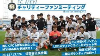 芸能人サッカーチーム「FC MEN」12月にチャリティーファンミーティングを実施