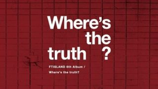 FTISLAND、7/18に6thフルアルバム「Where's the truth?」を発表