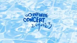 INFINITE、小劇場コンサート「あの年の夏3」開催発表。日本公演も