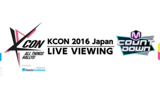 「KCON 2016 Japan × M COUNTDOWN」ライブ・ビューイング決定