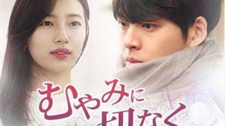 キム・ウビン&スジ(miss A)ドラマ「むやみに切なく」がKNTV史上最速放送