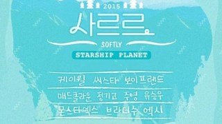 「STARSHIP PLANET」K.will、SISTAR、BOYFRIENDらが参加