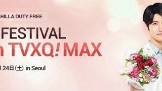 東方神起チャンミンが新羅免税店のイベント「 FAN FESTIVAL with TVXQ!MAX」を開催