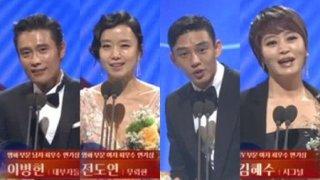 「百想芸術大賞」ユ・アインとキム・ヘスがテレビ部門最優秀演技賞を受賞
