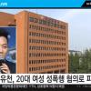 JYJ ユチョンが性的暴行容疑で告訴…報道に関し事務所が公式コメント