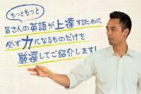 英語学習に効果的な学校、サービス、アプリなど