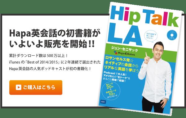 書籍『Hip Talk LA』の販売開始!