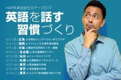 Hapa英会話セミナー2017『英語を話す習慣づくり』