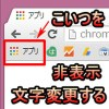 chrome_appli_edit