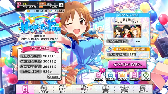 deresute_near_to_you_border_001