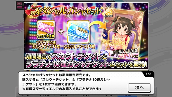deresute_scout_ticket_4th_002