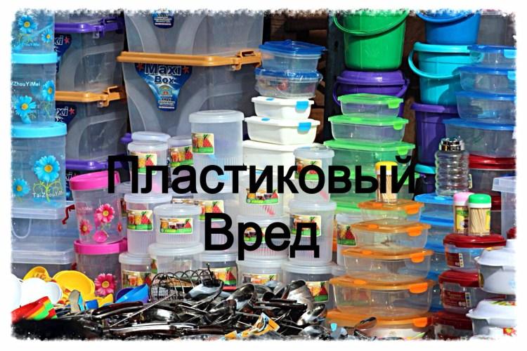 Пластик и пластмасса
